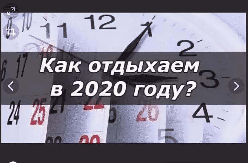 Новогодние каникулы в 2020 году: с какого по какое число, сколько дней, какого числа первый рабочий день