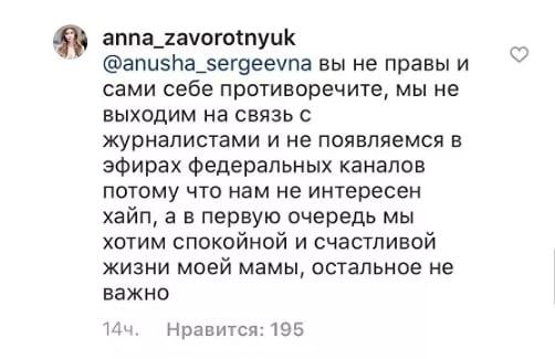 В Инстаграм Анастасии Заворотнюк появилось новое фото