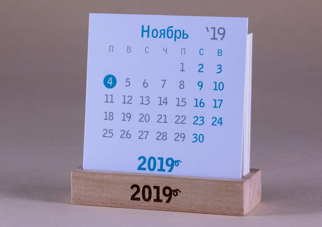 Сколько дней выходные в ноябре 2019: День народного единства, как отдыхаем