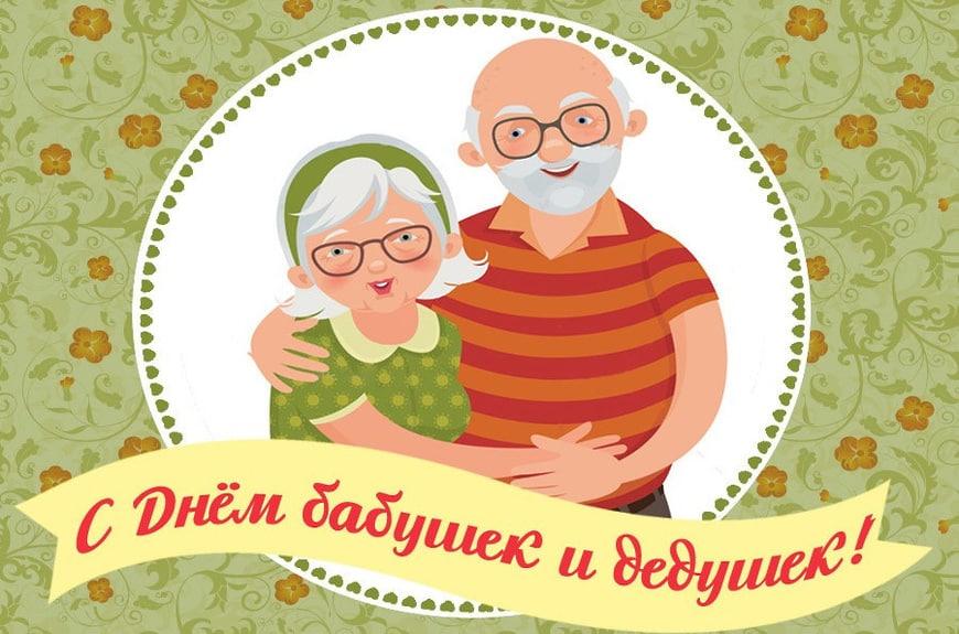 Какой праздник сегодня 28 октября 2019: День бабушек и дедушек отмечают 28.10.2019