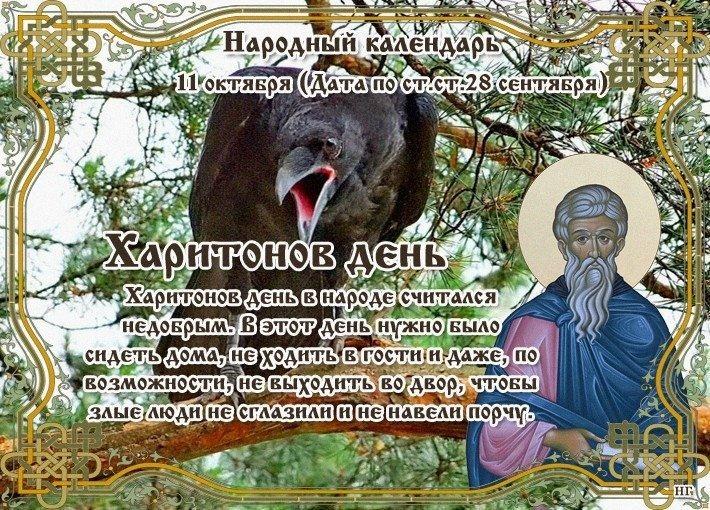 Какой церковный праздник сегодня 11 октября 2019 чтят православные: Харитонов день отмечают 11.10.2019