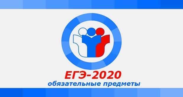 Обязательные предметы ЕГЭ в 2020 для выпускников 11 классов: когда начинается и заканчивается ЕГЭ в 2020 году