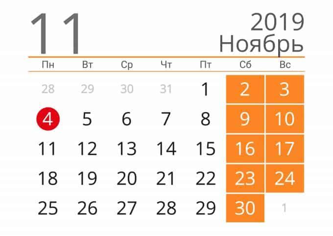 7 ноября 2019 будет выходной или рабочий день: какой праздник отмечается 7 ноября