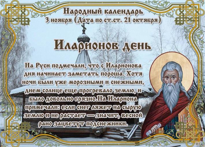 Какой церковный праздник сегодня 3 ноября 2020 чтят православные: Иларионов день отмечают 3.11.2020