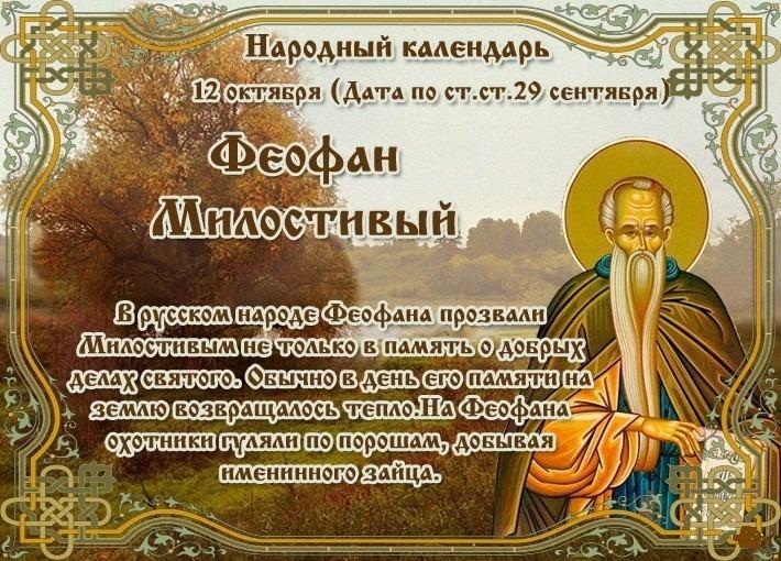 Какой церковный праздник сегодня 12 октября 2019 чтят православные: Феофан Милостивый отмечают 12.10.2019