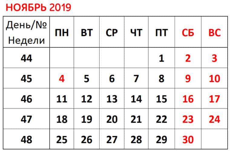 Праздник в ноябре 2019: как отдыхаем, сколько дней выходные
