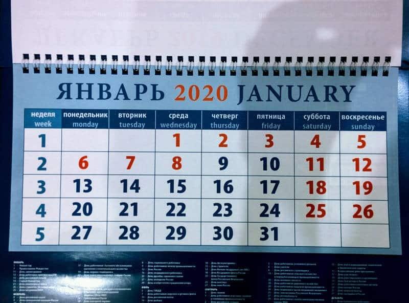 Сколько дней будут отдыхать жители России в новом 2020 году
