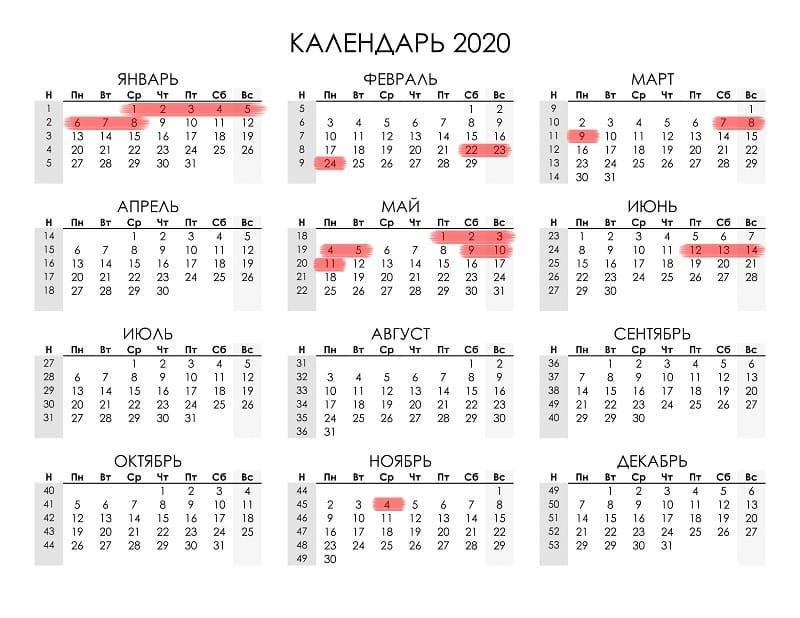 Праздничные и выходные дни в 2020 году: когда и сколько отдыхаем