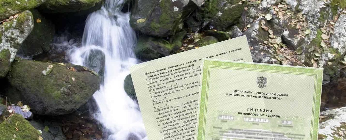 Лицензия на добычу подземной воды: кому необходимо ее получить и сколько будет стоить