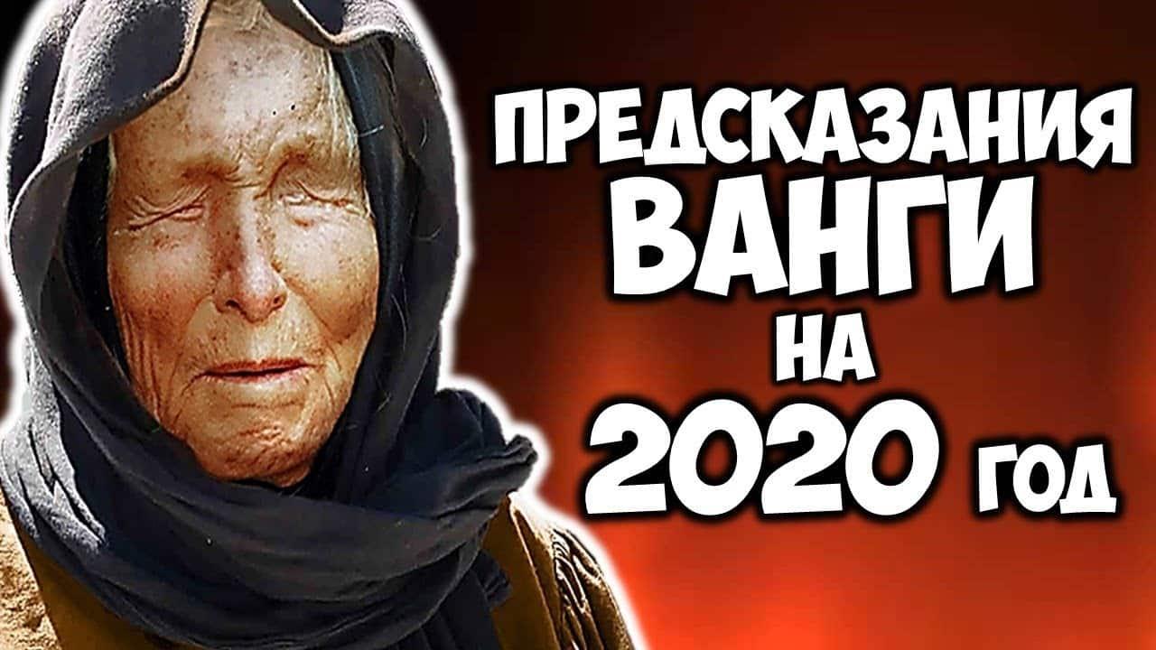Предсказание Ванги на 2020 год: ситуация в России и мире, неточности предсказаний Ванги