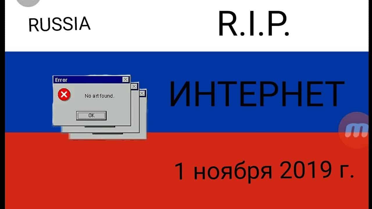 Отключение интернета в России с 1 ноября 2019: последние новости о блокировке YouTube и Instagram в РФ 1.11.2019