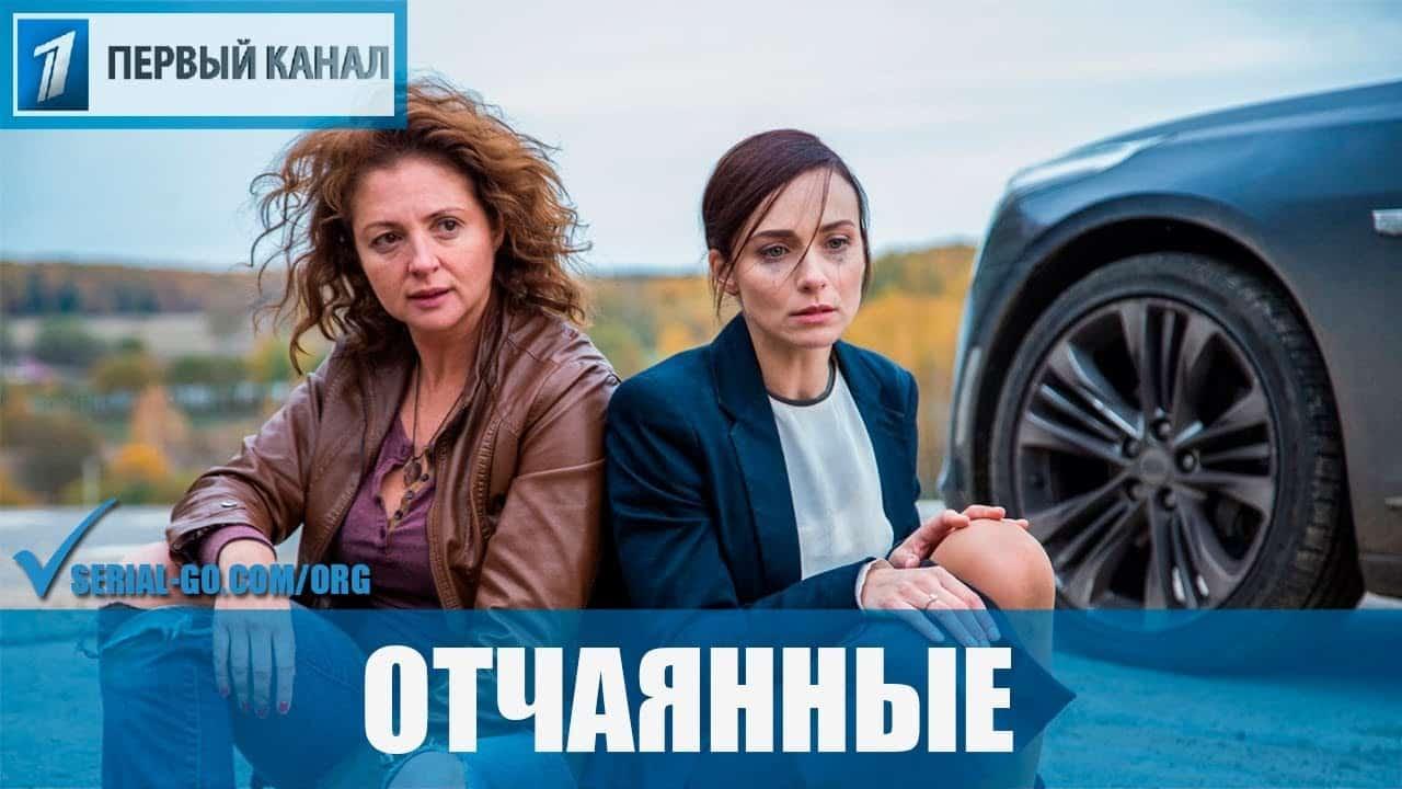 Отчаянные, сериал на Первом: сюжет, кто снимался в главных ролях?