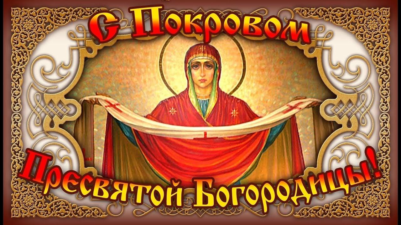 Какой церковный праздник сегодня 14 октября 2019 чтят православные: Покров Пресвятой Богородицы отмечают 14.10.2019
