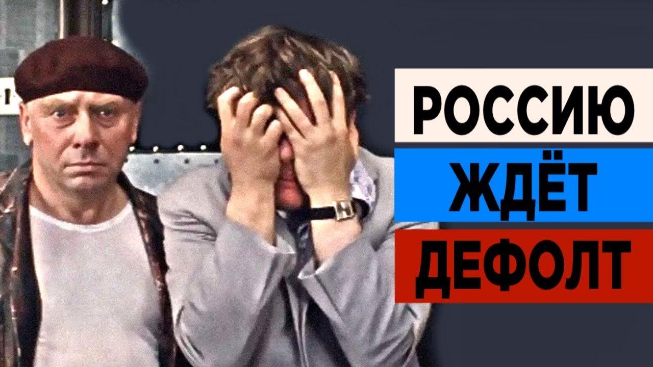 Дефолт в 2020 году: будет или нет, стоит ли ожидать в России