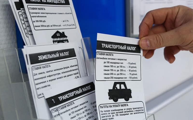 Что будет если не заплатить транспортный налог: какое наказание