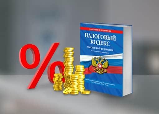 Все изменения Налогового кодекса России с 1 октября 2019: изменение ставки НДС, отмена НДС на банковские операции