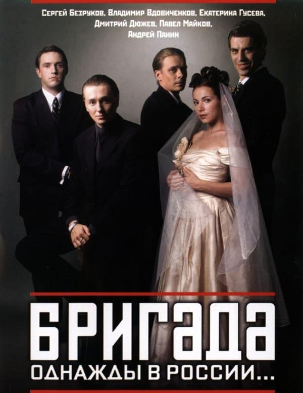 Константин Эрнст рассказал, почему показ сериала «Бригада» был плохой идеей