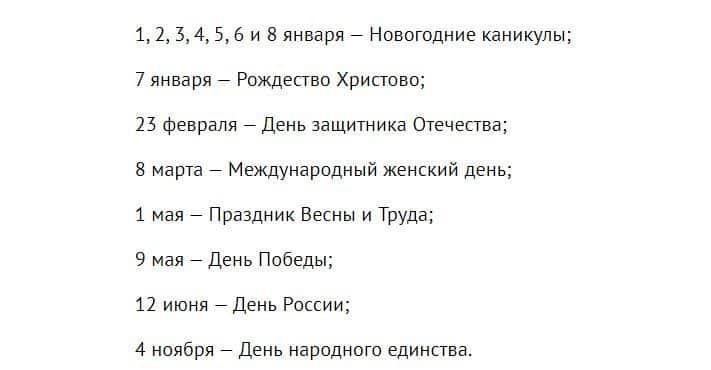 Производственный календарь России на 2020 год с праздниками