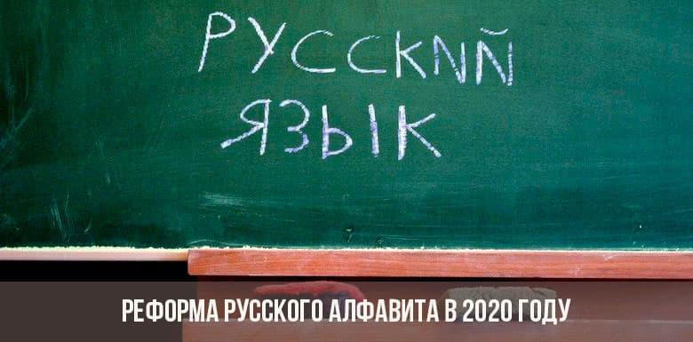 Реформа русского алфавита в 2020 году: состоится или нет, слух про реформу русского языка