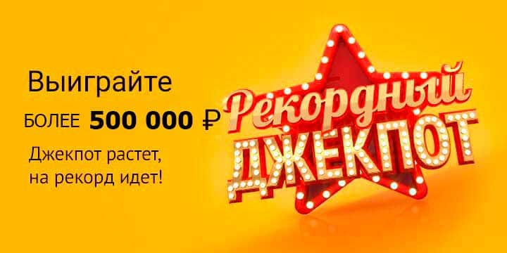 Русское лото от 3 ноября 2019: тираж 1308, проверить билет, тиражная таблица от 3.11.2019