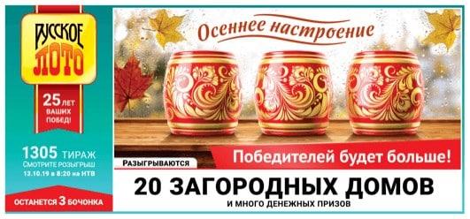 Русское лото от 13 октября 2019: тираж 1305, проверить билет, тиражная таблица от 13.10.2019
