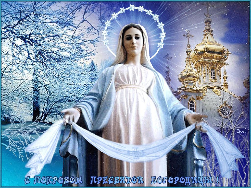 Когда, какого числа Покров Пресвятой Богородицы отмечается в 2019 году