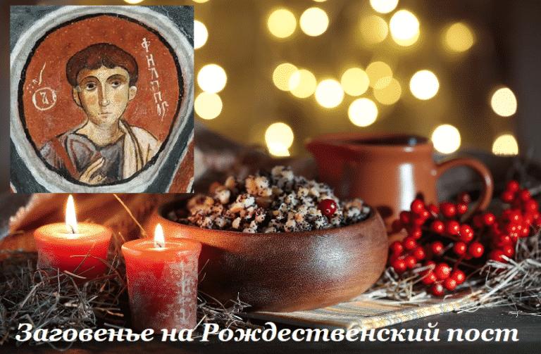 Заговенье на Рождественский пост: что можно, а что категорически запрещается