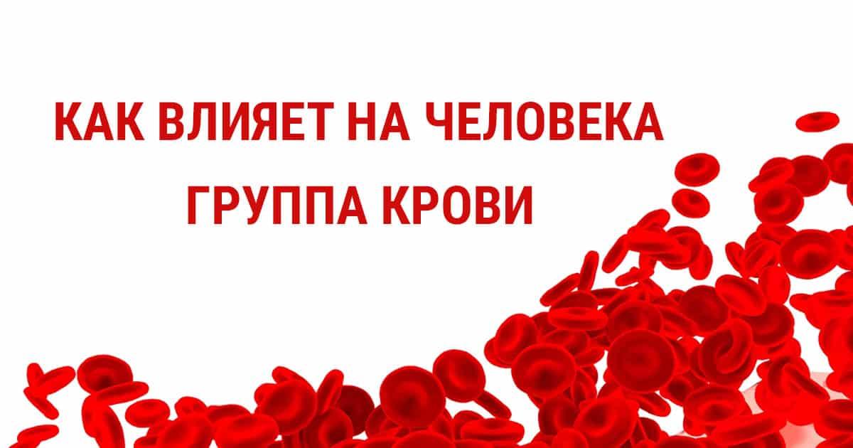 Какая группа крови считается лучшей для здоровья