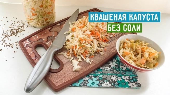 Рецепт квашеной капусты без использования соли: секреты хозяйки