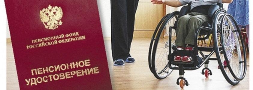 Индексация пенсий детям-инвалидам в 2020 году будет больше, чем в 2019-м