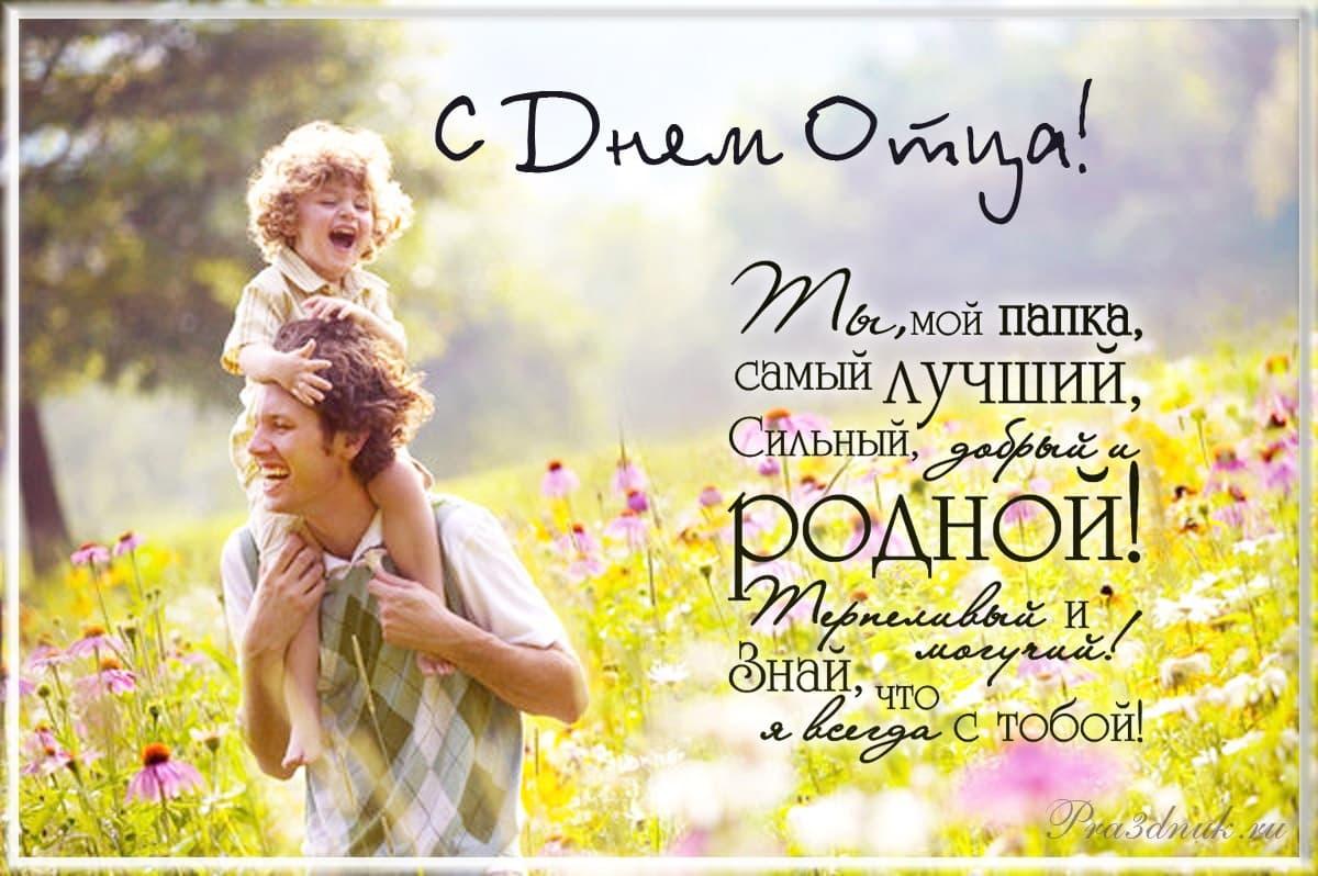 День Отца в России: когда празднуют, история появления