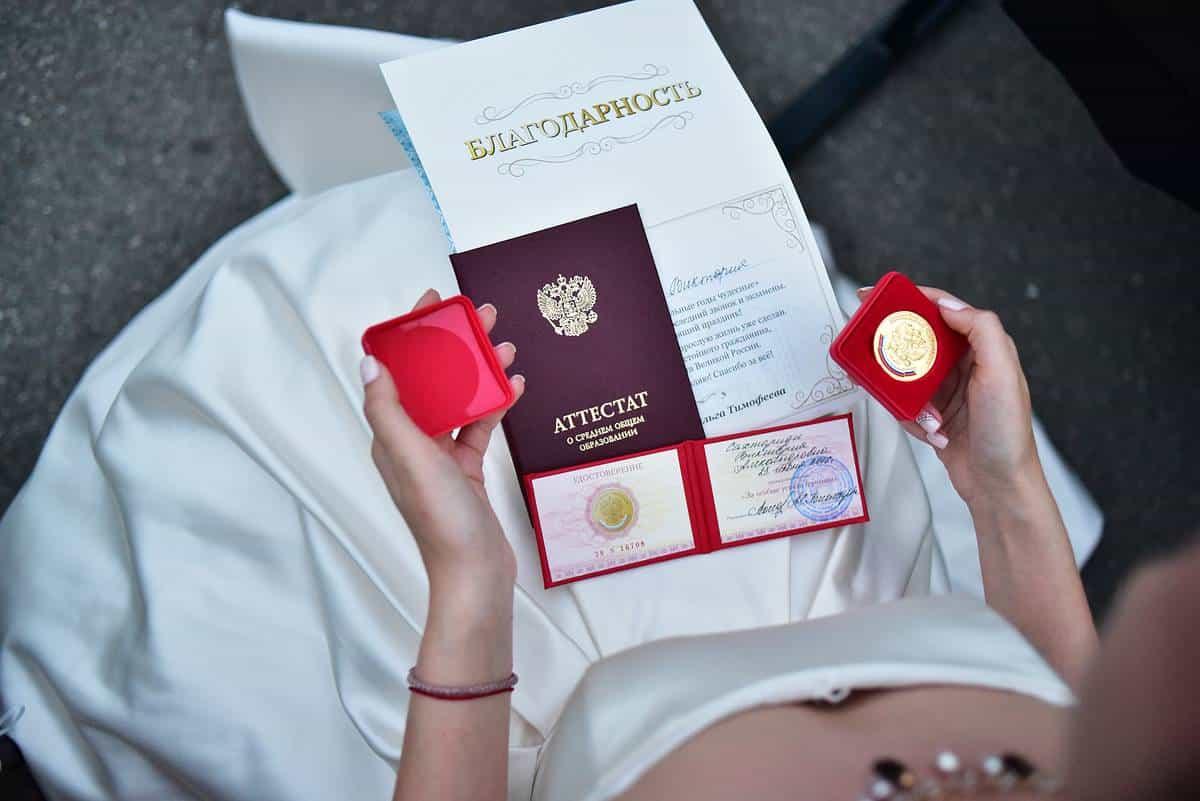 Отличники, внимание: новые условия получения золотой медали в 2020 году
