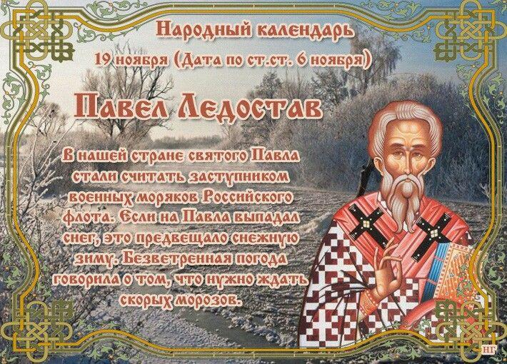 Какой церковный праздник сегодня 19 ноября 2019 чтят православные: Павел Ледостав отмечают 19.11.2019