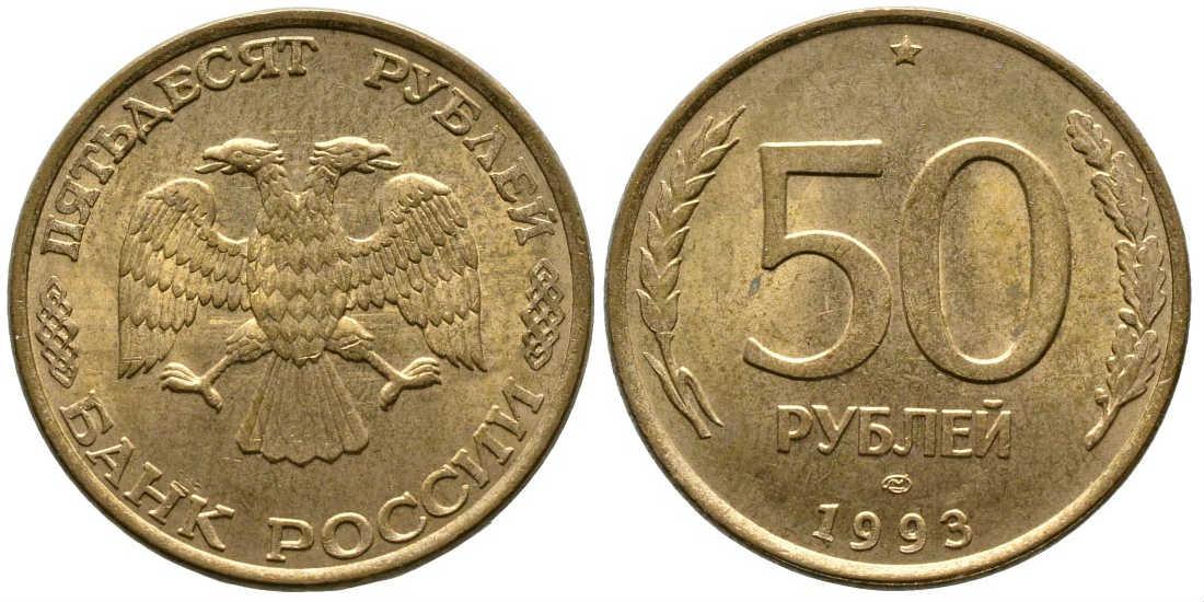 Банк России хочет вернуть монеты по 50 рублей