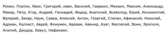Популярные имена для мальчиков в 2019 году