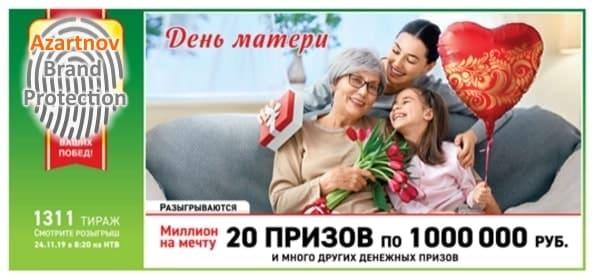 Русское лото от 24 ноября 2019: тираж 1311, проверить билет, тиражная таблица от 24.11.2019
