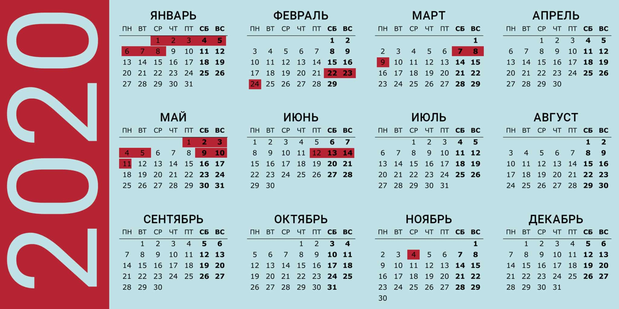 Как будем отдыхать на майские и январские праздники в 2020 году: выходные дни в России