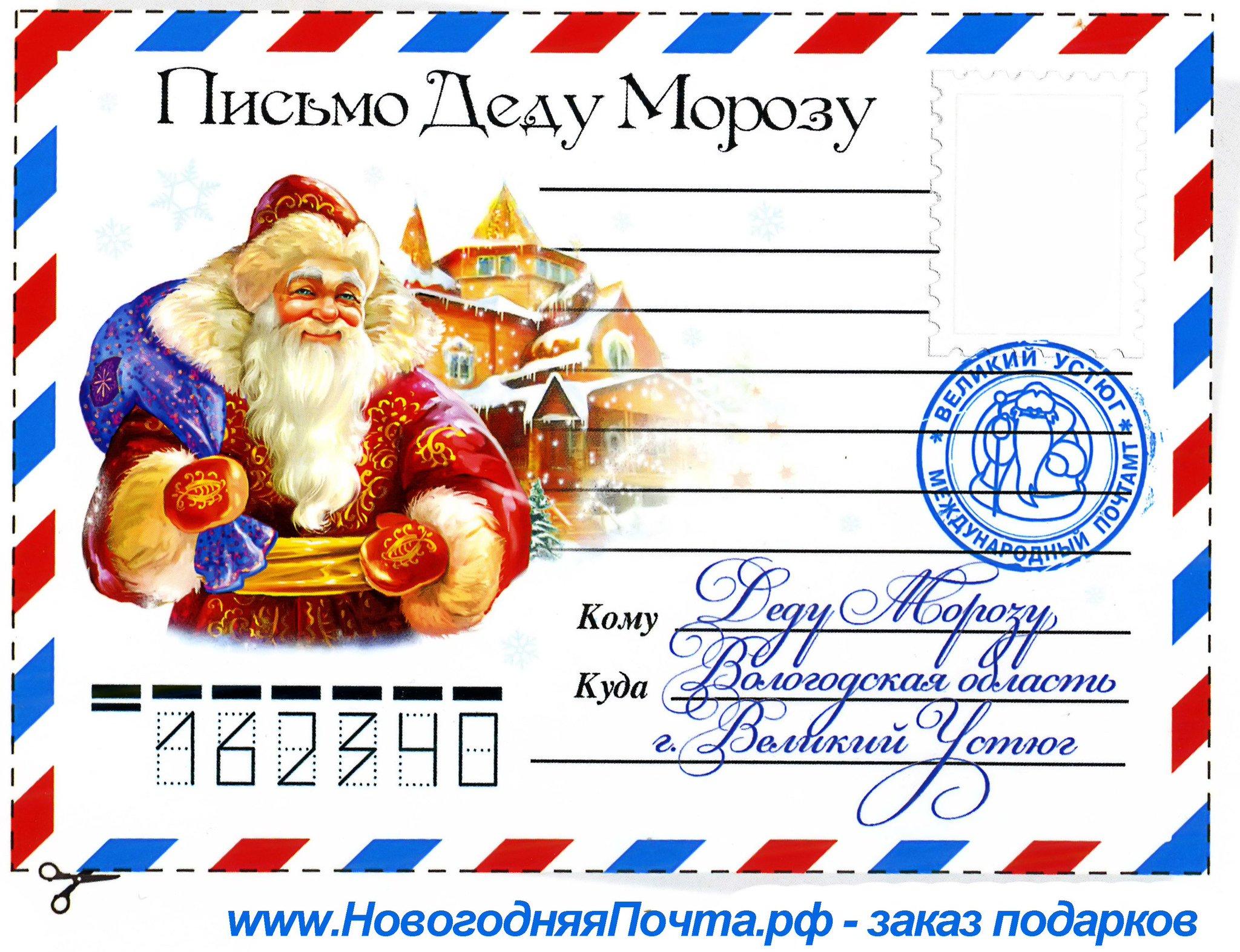 Какого числа можно писать письмо Деду Морозу на Новый 2020 год