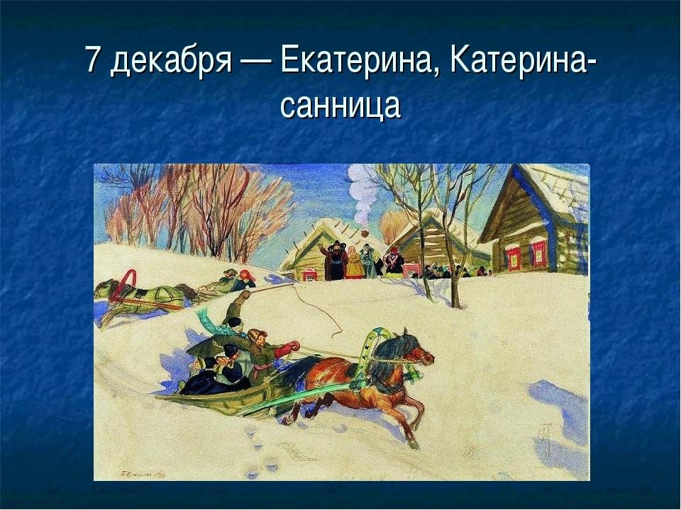 Какой церковный праздник сегодня 7 декабря 2020 чтят православные: Катерина Санница отмечают 7.12.2020