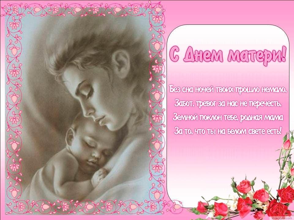 Когда День матери отмечают в 2019 году: как поздравить маму с праздником, поздравления в прозе, открытки с поздравлениями с Днём мамы