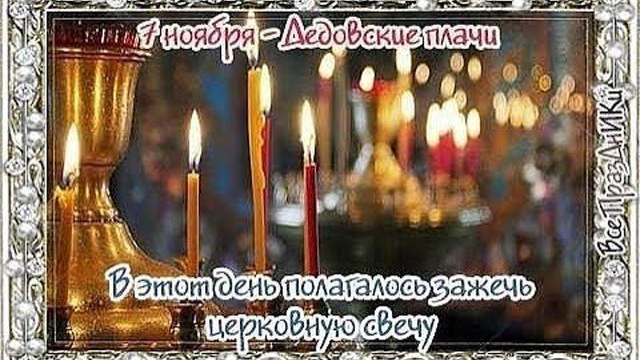 Какой церковный праздник сегодня 7 ноября 2020 чтят православные: Дедовские плачи отмечают 7.11.2020