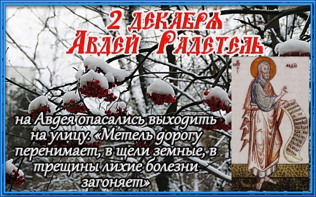 Какой церковный праздник сегодня 2 декабря 2020 чтят православные: Авдей Радетель отмечают 2.12.2020