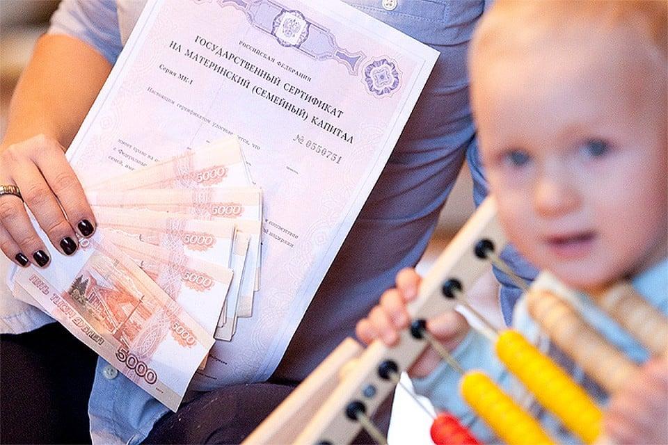 Материнский капитал индексируют первый раз за 5 лет