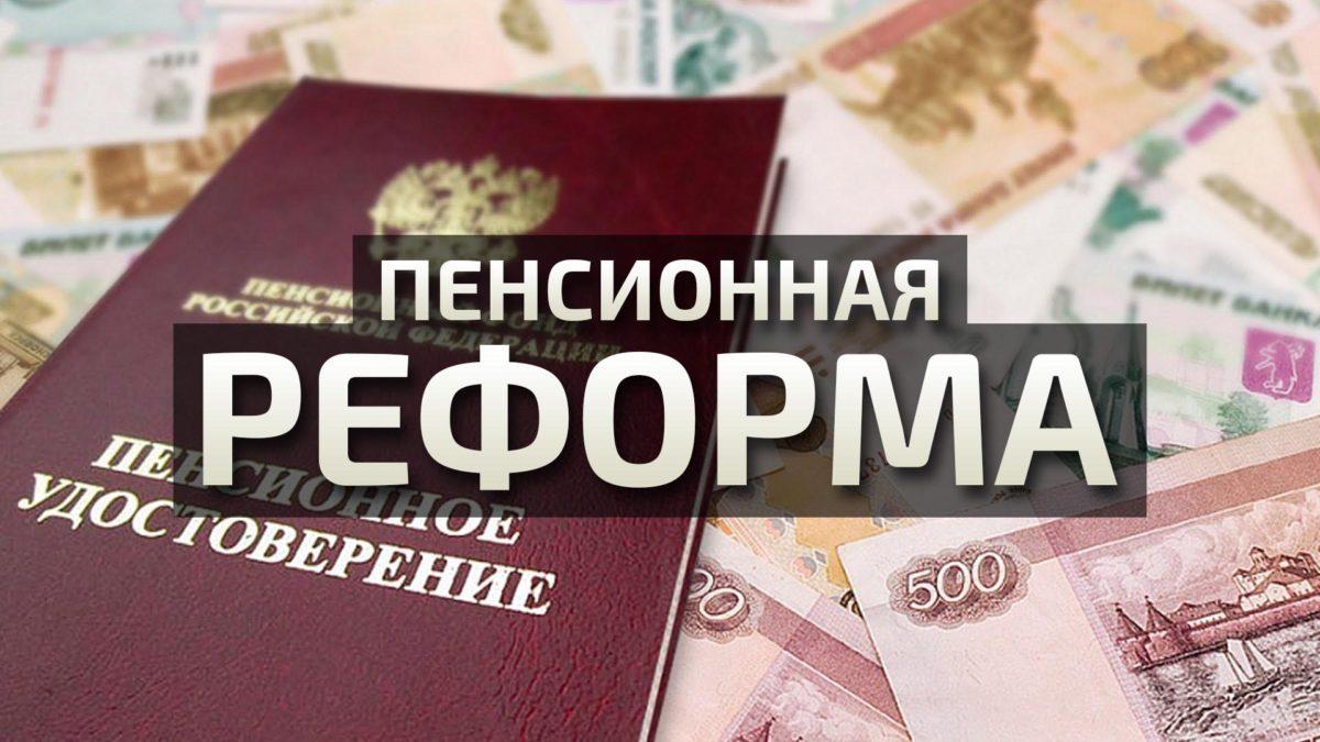 В России появилась перспектива отмены пенсионной реформы