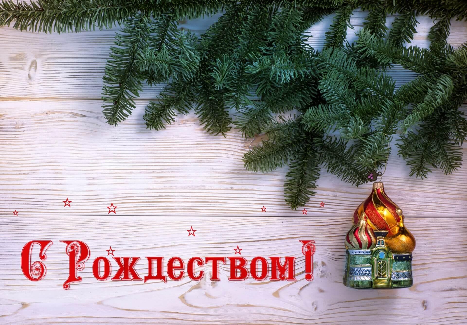 Красивые поздравления с Рождеством и Новым годом 2020: в прозе, официальные для коллег и друзей