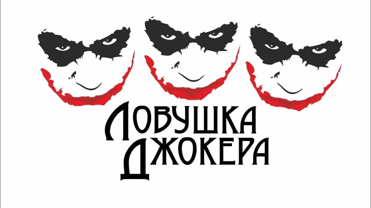 Ловушка Джокера - откуда мем и что он значит?
