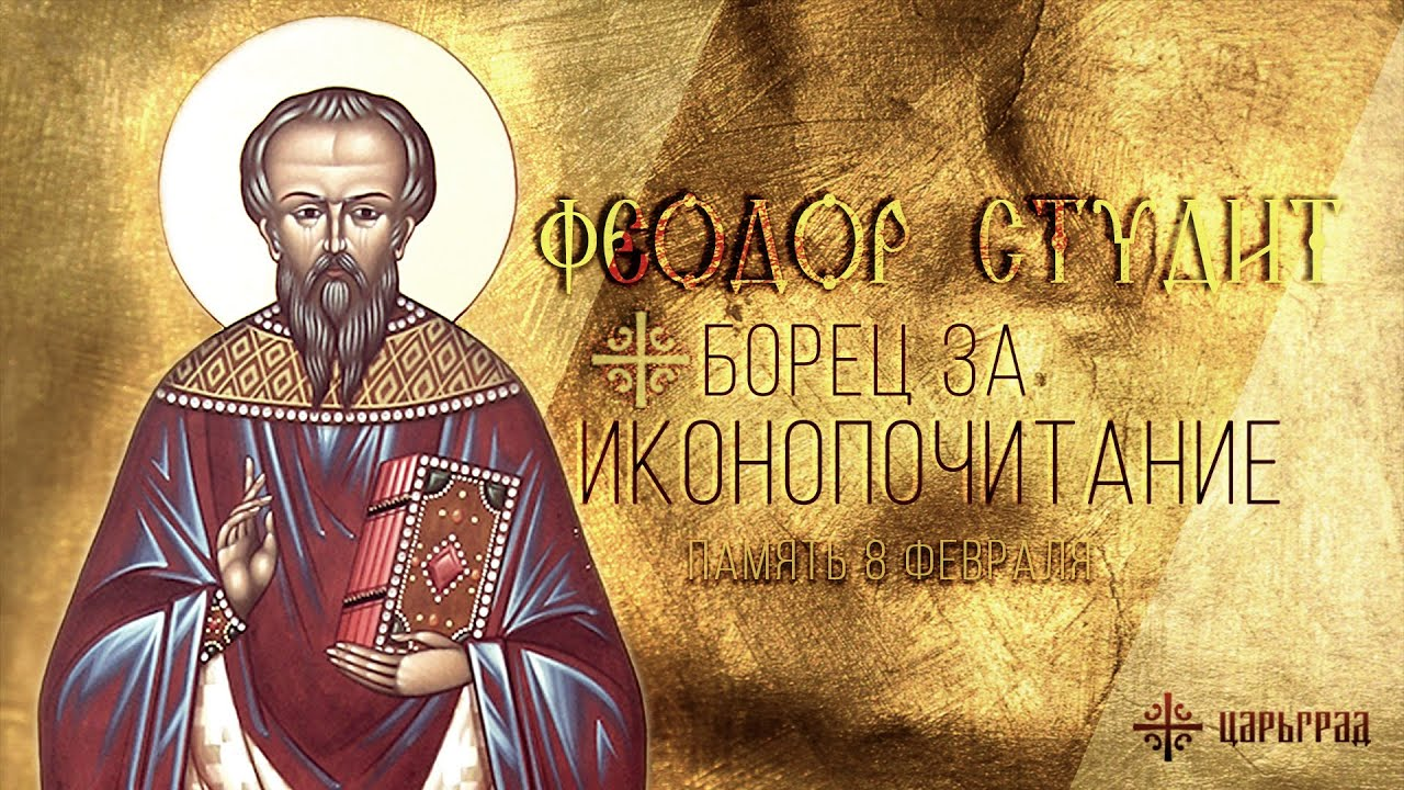 Какой церковный праздник сегодня 24 ноября 2020 чтят православные: Федор Студит отмечают 24.11.2020