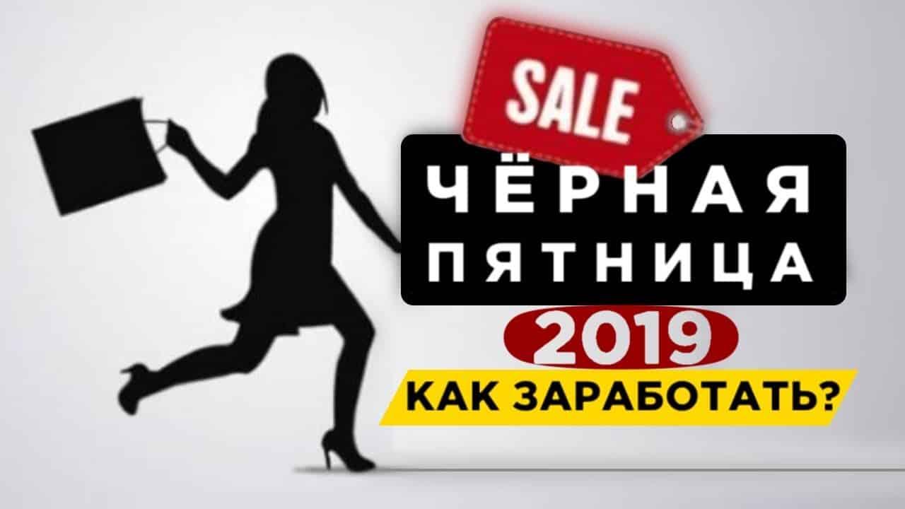 «Черная пятница» в России 2019: вся правда о хитростях продавцов