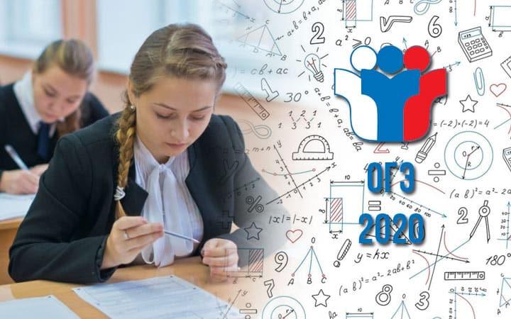 Расписание ЕГЭ и ОГЭ 2020: важная информация для школьников, сдающих экзамены