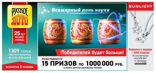 Русское лото от 10 ноября 2019: тираж 1309, проверить билет, тиражная таблица от 10.11.2019